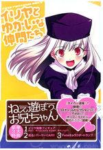 Fate Fantasm Box 1: Iriya and Friends 1 Artbook