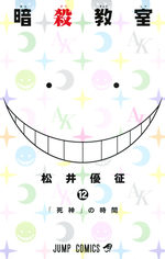 Assassination Classroom # 12