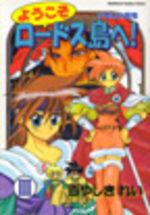 Youkoso LODOSS tou he! 3 Manga