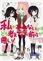 Watashi ga Motenai no wa Dou Kangaete mo Omaera ga Warui! 6 Manga