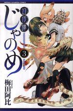 Genshita Janome 3 Manga