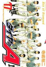 Daiya no Ace 17