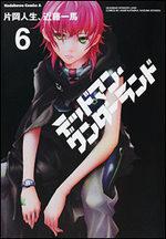 Deadman Wonderland 6 Manga