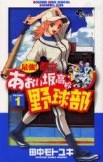 Saikyou! Toritsu Aoizaka Koukou Yakyuubu 1