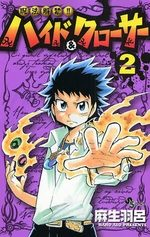 Hyde and Closer 2 Manga