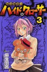 Hyde and Closer 3 Manga