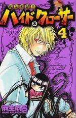 Hyde and Closer 4 Manga