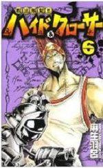 Hyde and Closer 6 Manga