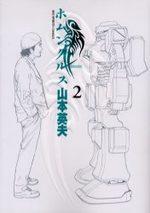 Homunculus 2 Manga