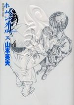 Homunculus 4 Manga