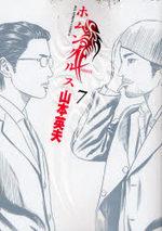 Homunculus 7 Manga