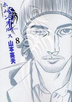 Homunculus 8 Manga