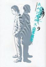 Homunculus 9 Manga