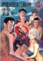 MI-8 Fukujin 4 Manga