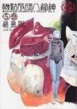 MI-8 Fukujin 5 Manga