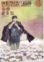 MI-8 Fukujin 6 Manga