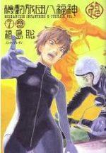 MI-8 Fukujin 7 Manga