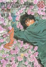 MI-8 Fukujin 9 Manga