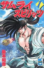 Samurai spirits 1 Manga