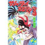 Samurai spirits 2 Manga