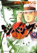 Zipang 5 Manga