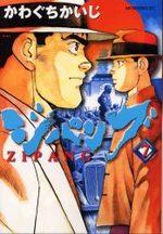 Zipang 7 Manga