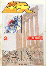 Saint Seiya - Les Chevaliers du Zodiaque 2
