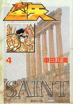 Saint Seiya - Les Chevaliers du Zodiaque 4
