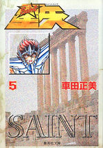 Saint Seiya - Les Chevaliers du Zodiaque 5
