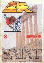 Saint Seiya - Les Chevaliers du Zodiaque 8
