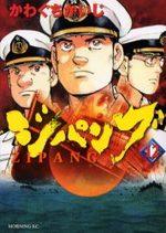 Zipang 12 Manga