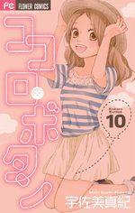 Kokoro Button 10 Manga