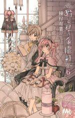 Lovely Fridays 6 Manga