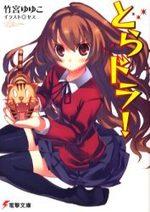 Toradora! 1 Light novel