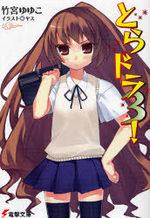 Toradora! 3 Light novel