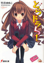 Toradora! 5 Light novel