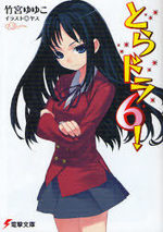 Toradora! 6 Light novel