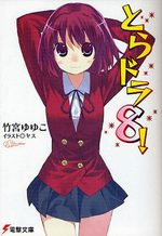 Toradora! 8 Light novel