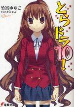 Toradora! 10 Light novel