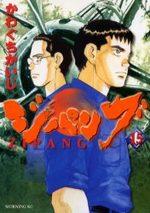 Zipang 15 Manga