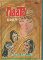 Naata 1 Manga