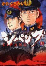 Zipang 18 Manga