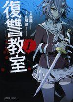 Revenge classroom 1 Manga
