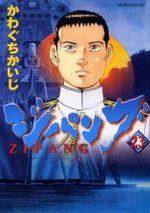 Zipang 23 Manga