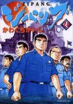 Zipang 24 Manga