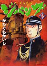 Zipang 25 Manga