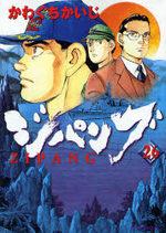 Zipang 26 Manga
