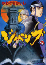 Zipang 29 Manga