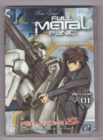 Full Metal Panic 1 Série TV animée