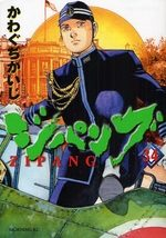 Zipang 34 Manga